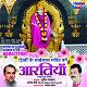 Anup Jalota / Pramod Medhi / Ravindra Bijur, Sadhana Sargam / Sadhana Sargam / Suresh Wadkar / Vipin Sachdeva - Shirdi ke saibaba mandir ki aaratiyan