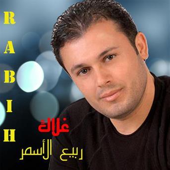 RABI3 MP3 TÉLÉCHARGER GRATUIT ASMAR