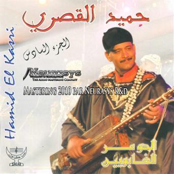 HAMID EL KASRI MP3