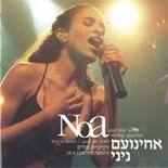 Noa - Noa and the solis string quartet (feat. solis string quartet) (live in israël)