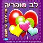 Compilation Lev sukaria avec Lilach Glicksman / Haim Moshe / Tzvika Pick / Saray Tzuriel / Haachim Vehaachayot...