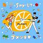 Album Natsuno saynishite gomenne de Friends