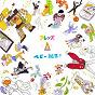 Album Baby tanjou! de Friends