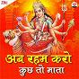 Album Ab Rehem Karo Kuch To Mata de Anuradha Paudwal / D S Raghuvanshi / Jean-Pierre Rampal