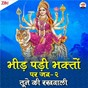 Album Bheed Padi Bhakto Par Jab Jab Tune Ki Rakhwali de Anuradha Paudwal / Rajeah Kumar Verma / Jean-Pierre Rampal