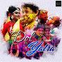 Compilation Dol Yatra avec Jojo / Rupankar, Shampa Kundu / Jayati Chakraborty / Shomlata Acharya, Arko Mukherjee / Abhishek Sinha Roy, Anwesha Dutta Gupta...