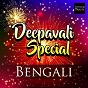 Compilation Deepavali Special avec Jojo / Suyasha / Shreya Ghoshal / Raja Hasan, Bappa Lahiri, June Banerjee / Timir Biswas, Iman Chakraborty...