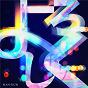 Album Yoroshiku de Han Kun