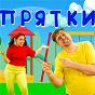 Album Pryatki de Papa Pavel I Maniasha