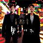 Album Neighbours 10th ann ? a song for man de Alan Tam / Hacken Lee