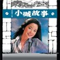Album Back to black xiao cheng gu shi deng li jun de Teresa Teng
