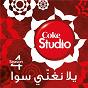 Compilation Coke studio season 4 avec Wael Jassar / Ramy Ayach / Amina / Amal Maher / Balqees...