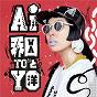 Album Wa to yo de Ai