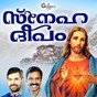 Compilation Sneha dheepam avec Ramesh Murali / Kester / Gagul Joseph / Elizabeth Raju / Wilson Piravam...