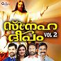 Compilation Sneha dheepam, vol. 2 avec Ramesh Murali / Simla / Elizabeth Raju / Rajalakshmi / Kester...