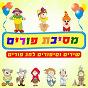 Compilation Purim Party (Songs & Stories) avec Riki Gal / Izhar Cohen / Ilana Avital / Corinne Allal / Igal Bashan...