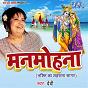 Album Manmohana (bhakti ka lahrata sagar) de Devi
