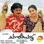 Album Chandupottu (original motion picture soundtrack) de Vidyasagar