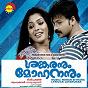 Album Shankaranum mohananum (original motion picture soundtrack) de Mohan Sithara