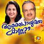 Compilation Alaipayuthe kanna avec Arun / Viswanathan / Moli Teacher / Sindhu Premkumar / Jayachandran...