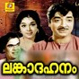 Album Lankadahanam (original motion picture soundtrack) de M. S. Viswanathan