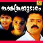 Album Nakshathrakoodaram (original motion picture soundtrack) de Mohan Sithara