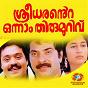Album Sreedharante onnam thirumurivu (original motion picture soundtrack) de Shyam