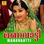 Compilation Manavatti avec Master Nisam / Rahna / Sibella / Aishwarya / M.A.Gafoor...