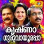 Compilation Krishna guruvayoorappa avec Arun / Ganesh Sundharam / Chengannoor Sreekumar / Jayachandran / Dr.Prakash...