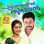 Album Pattanathil sundharan (original motion picture soundtrack) de Mohan Sithara