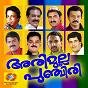 Compilation Arimulla punjiri avec Arun / Kannur Shereef / Meharin / Peer Mohammed / Rona...