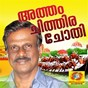 Album Atham chithiraa chothi de Satheesh Babu