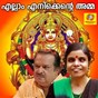 Compilation Ellam enikkente amma avec Vaikom Vijayalakshmi / Ramesh Murali / Arsha Murali / Vijayaraghava Kurup / S. Naveen...