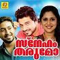 Compilation Sneham tharumo avec Vineeth Sreenivasan / Anwer Sadath / Kannur Shareef / Afsal, Ranjini Jose / Afsal