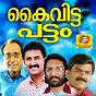 Compilation Kaivittapattam avec Marcos / I P Sidheeq, Cibella / V.M.Kutty / K.G.Marcose / Rahna...