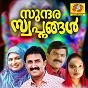 Compilation Sundharaswapnagal avec Sidheeq / Kannoor Sereef, Rahna / Marcos, Faseela / K G Marcose / K.S.Rahna...