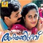 Album Aniyathipravu (original motion picture soundtrack) de Ouseppachan