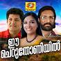 Compilation E cheruthoniyil avec Sangeetha / Daleema / Jessy / Markose / Biju Narayanan...