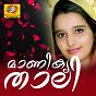 Compilation Manikya thali avec Haris / Rafeeq, Praseeda / Rafeeq / Haris, Riyana