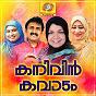 Compilation Kanivin kavadam avec Satheesh Babu / Rahna / Kannoor Sereef / Rahna, Corus / Ashir...