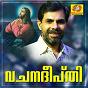 Compilation Vachanadeepthi avec Kester / Kester, Vrindha / Manoj / Manoj, Manju / Manoj, Vrindha