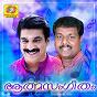 Compilation Athmasangeetham avec Unni Menon / Viswanath, Gayathri / Swarnalatha / Viswanath