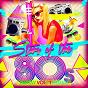 Album Stars of the 80's, vol. 1 de DJ 80