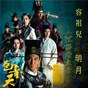 """Album The brightness of my heart (theme from TV drama """"justice bao: the first year"""") de Joey Yung"""