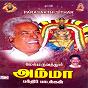 Compilation Parasakthi sithar avec Radhika / R. Krishnaraj / L R Eswari / Sangeetha Sajith / Kuzhivinar...