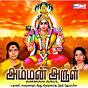 Compilation Amman arul avec Devi / S Janaki / Swaranalatha / Sindhu / Krishna Raj...