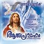 Compilation Aathmapravaham (christian devotional songs) avec Franco / Kester / Sujatha / K. G. Markose / Wilson Chendanattil...
