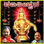 Compilation Shabareeshwara, vol. 10 avec Ganesh / Sri. Mohan Guruswamy / Rahul / Ramu / S. P. Balasubramaniam...