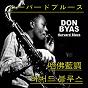 Album Harvard blues (asia edition) de Don Byas