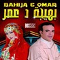 Album Nferhe ghassadi de Bahija / Omar